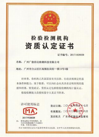 检验检测机构资质认定证书(CMA证书)