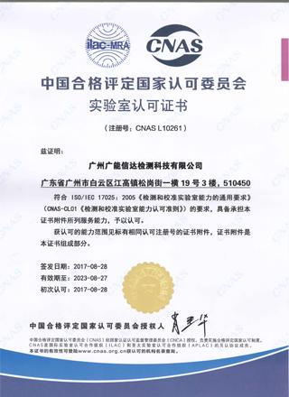 中国合格评定国家认可委员会实验室认可证书(CNAS证书)