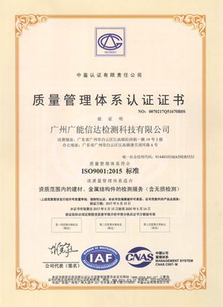 质量管理体系认证证书(ISO9001证书)